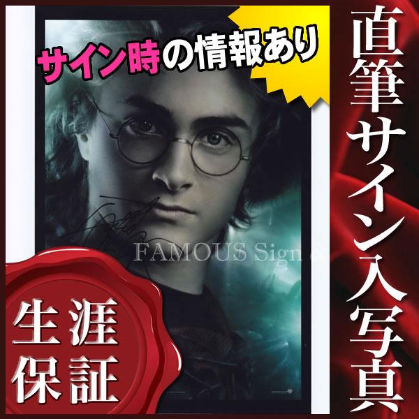 【直筆サイン入り写真】 ハリーポッター グッズ ダニエルラドクリフ Daniel Radcliffe HARRY POTTER /映画 フォト