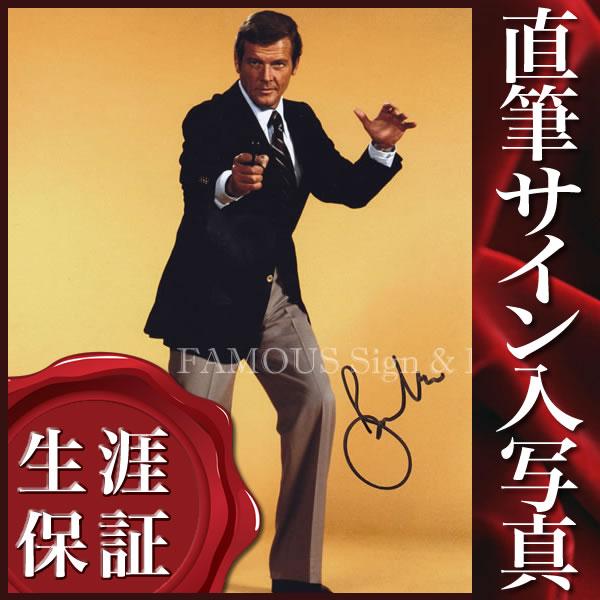 【直筆サイン入り写真】 ロジャームーア 007 映画グッズ ジェームズボンド /映画 ブロマイド オートグラフ