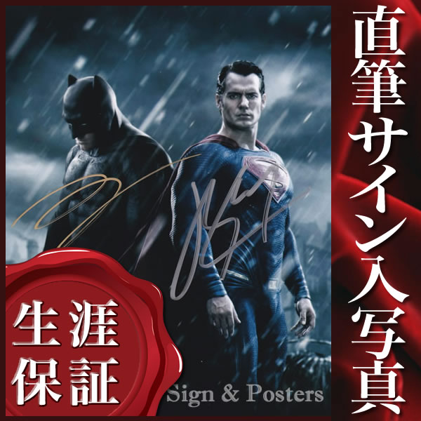 【直筆サイン入り写真】 バットマン vs スーパーマン ジャスティスの誕生 2キャスト (ヘンリーカヴィル/ベンアフレック 映画グッズ)