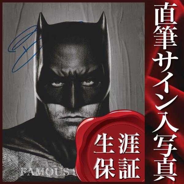 【直筆サイン入り写真】 ベンアフレック (バットマン vs スーパーマン ジャスティスの誕生 映画グッズ)