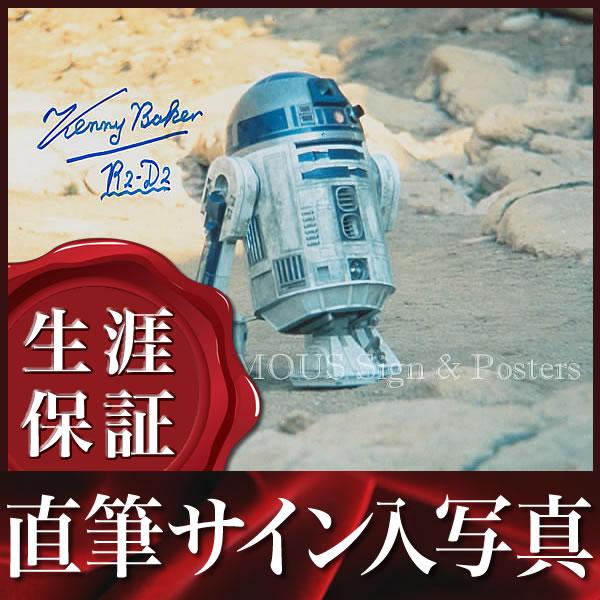 【直筆サイン入り写真】 R2D2役 スターウォーズ STAR WARS 映画グッズ (ケニーベイカー)