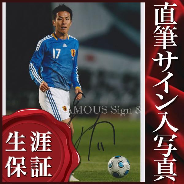 【直筆サイン入り写真】 長谷部 誠 サッカー日本代表 /ブロマイド オートグラフ