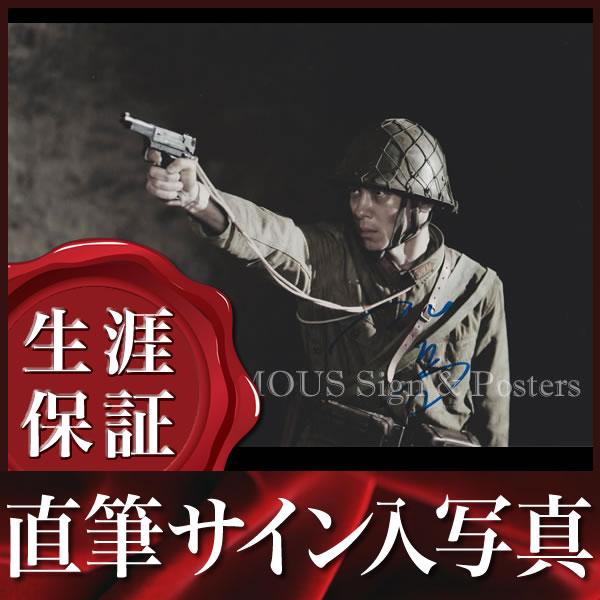 【直筆サイン入り写真】 加瀬 亮 (硫黄島からの手紙 映画グッズ)