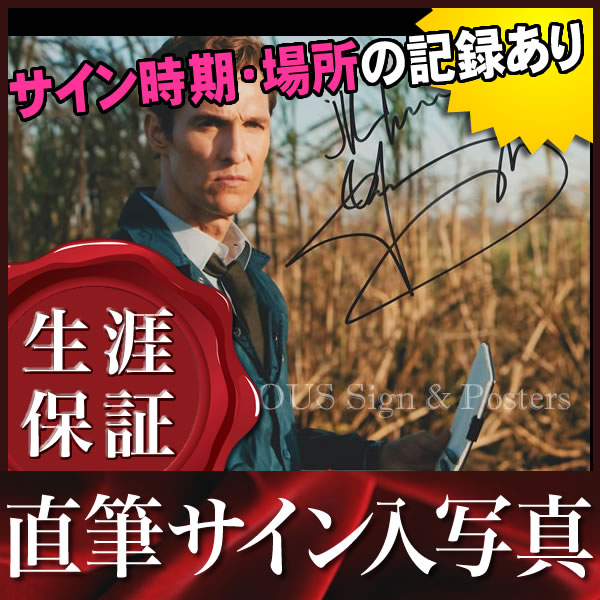 【直筆サイン入り写真】 マシューマコノヒー (TRUE DETECTIVE/トゥルーディテクティブ/Matthew McConaughey)