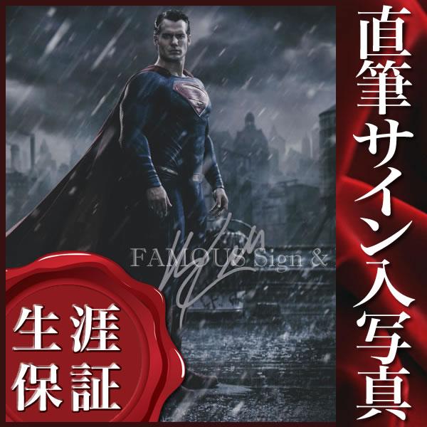 【直筆サイン入り写真】 ヘンリーカヴィル バットマン vs スーパーマン ジャスティスの誕生 /映画 ブロマイド オートグラフ