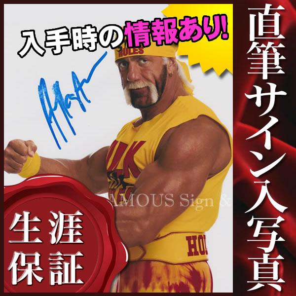 【直筆サイン入り写真】 ハルクホーガン (プロレスラー グッズ/Hulk Hogan)