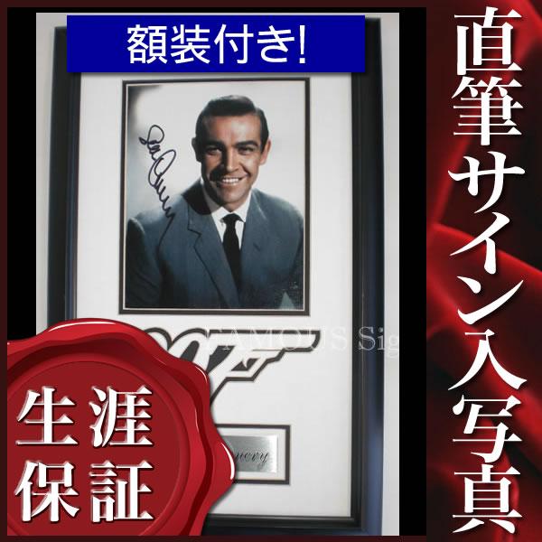 【直筆サイン入り写真】 ショーンコネリー (007 映画グッズ/ジェームズボンド役/Sean Connery) /鑑定済額付き