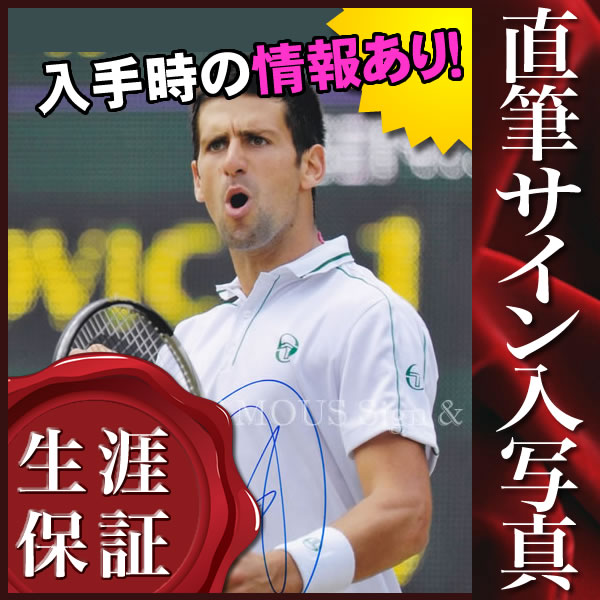 【直筆サイン入り写真】 ノバクジョコビッチ (テニス グッズ/Novak Djokovic)