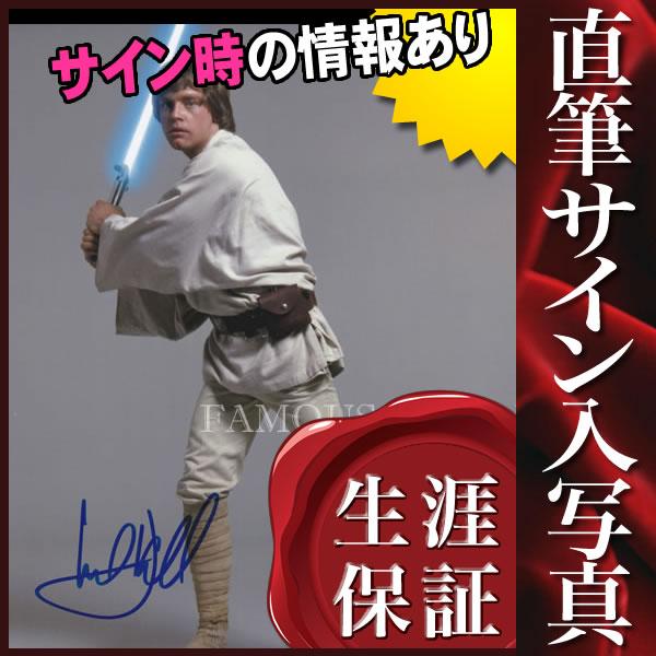 【直筆サイン入り写真】 STAR WARS スターウォーズ グッズ ルークスカイウォーカー役 マークハミル