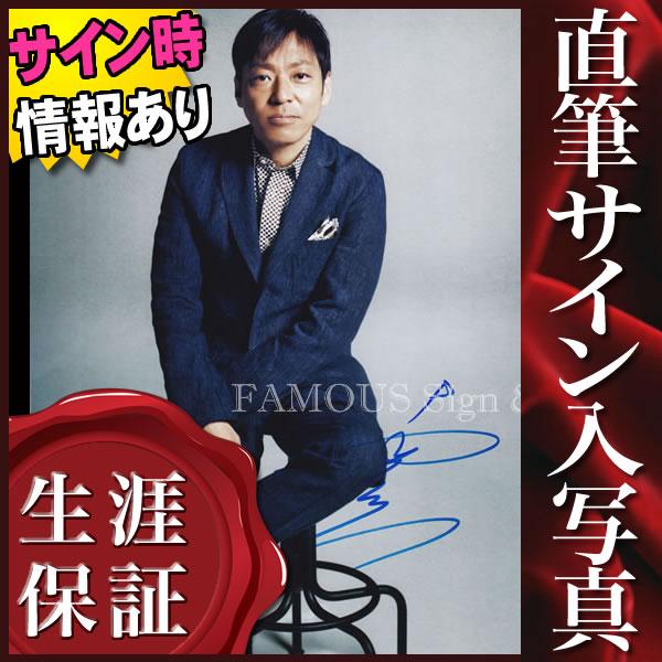 【直筆サイン入り写真】 20世紀少年 アンフェア 香川 照之