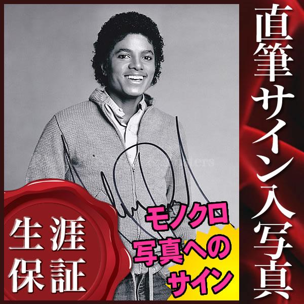 【直筆サイン入り写真】 マイケルジャクソン Michael Jackson グッズ /invincible in the closet 等 /ブロマイド オートグラフ