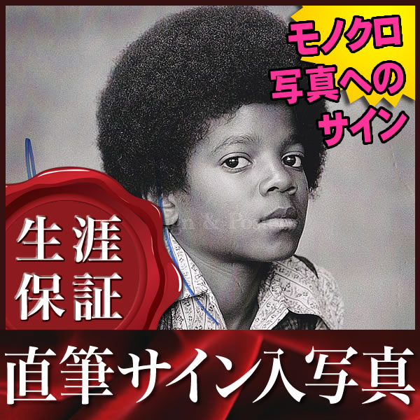 【直筆サイン入り写真】 マイケルジャクソン Michael Jackson グッズ /Ben ABC 等 /ブロマイド オートグラフ