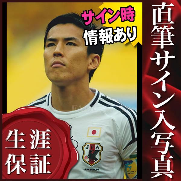 【直筆サイン入り写真】 長谷部 誠 サッカー日本代表 グッズ /ブロマイド オートグラフ