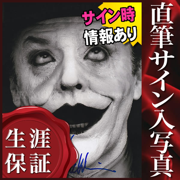 【直筆サイン入り写真】 バットマン ジョーカー ジャック・ニコルソン Jack Nicholson /アメコミ グッズ 映画 ブロマイド オートグラフ