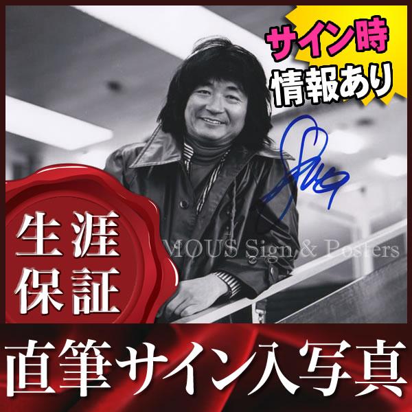 【直筆サイン入り写真】 小澤 征爾 指揮者 /モノクロ ブロマイド オートグラフ