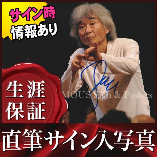 【直筆サイン入り写真】 小澤 征爾 指揮者 /ブロマイド オートグラフ
