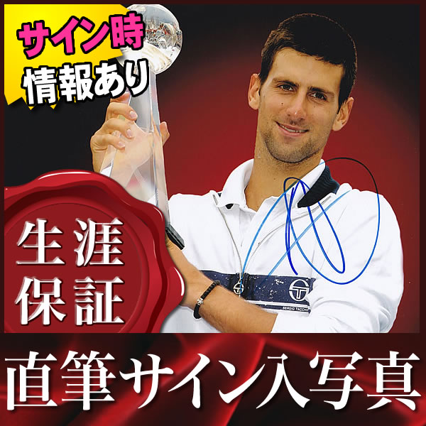 【直筆サイン入り写真】 ノバクジョコビッチ Novak Djokovic テニス 選手 グッズ /ブロマイド オートグラフ