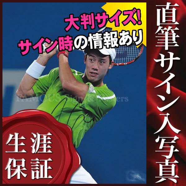 【直筆サイン入り写真】 錦織 圭 /テニス ラケットを持った写真 /ブロマイド オートグラフ /大判サイズ
