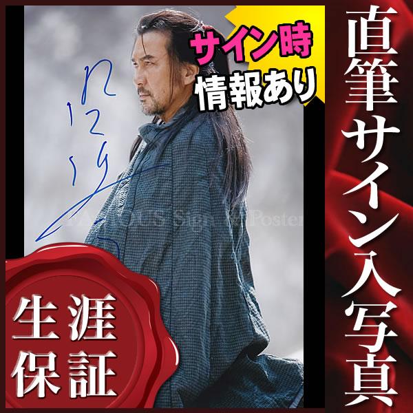 【直筆サイン入り写真】 シルク SILK 役所 広司 /映画 ブロマイド オートグラフ