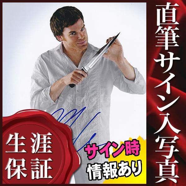 【直筆サイン入り写真】 デクスター 警察官は殺人鬼 マイケルCホール /ドラマ ブロマイド オートグラフ