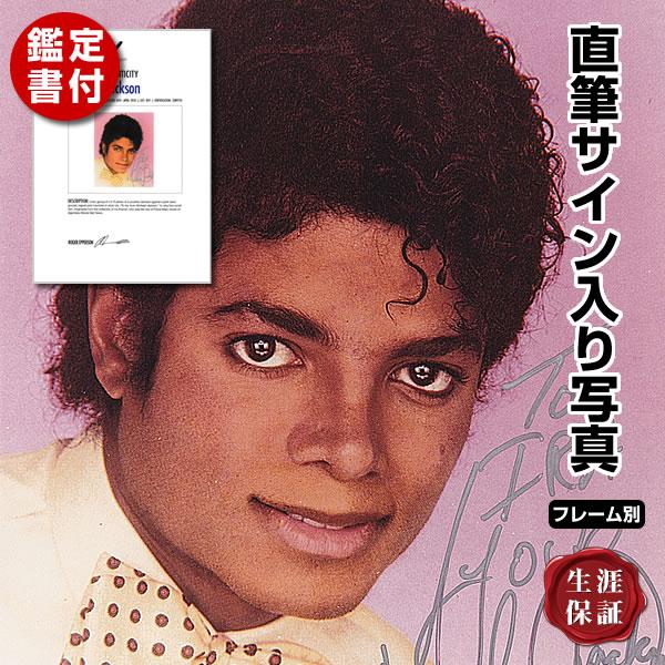 【直筆サイン入り写真】 マイケルジャクソン Michael Jackson グッズ 映画 オートグラフ フレーム別 /鑑定済