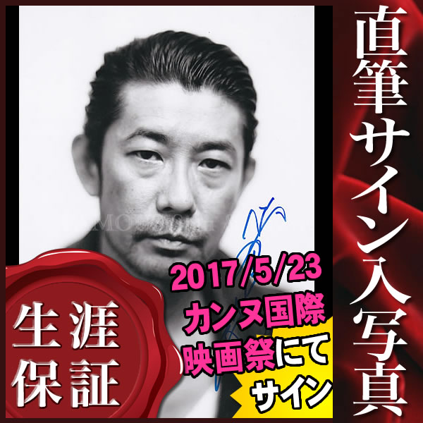 【直筆サイン入り写真】 永瀬 正敏 光 カンヌ国際映画祭 /映画 ブロマイド オートグラフ