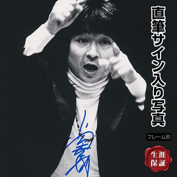 【直筆サイン入り写真】 小澤 征爾 指揮者 /モノクロ ブロマイド 約20×29.8cm オートグラフ /フレーム別