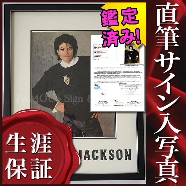 【直筆サイン入り写真】 スリラー ABC 等 マイケルジャクソン Michael Jackson グッズ /ブロマイド オートグラフ /鑑定済 フレーム付き