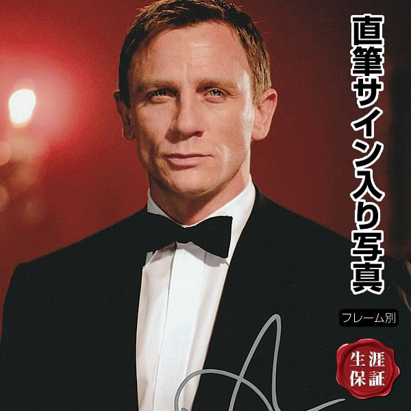 【直筆サイン入り写真】 007 カジノ・ロワイヤル グッズ ジェームズボンド ダニエル・クレイグ /タキシード 黒スーツ姿 /映画 約20×25cm オートグラフ /フレーム別