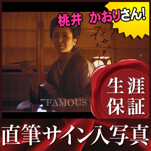 【直筆サイン入り写真】 サユリ SAYURI 桃井 かおり /映画グッズ フォト