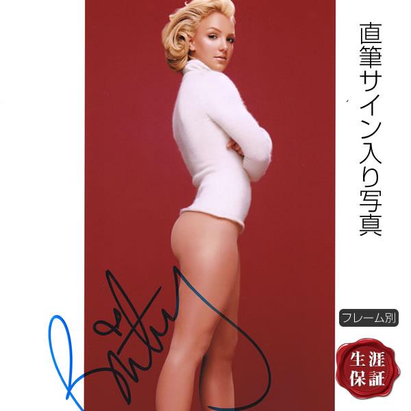 【直筆サイン入り写真】 アイワナゴー アウトレイジャス 等 ブリトニー・スピアーズ Britney Spears グッズ /セクシー ブロマイド オートグラフ /フレーム別