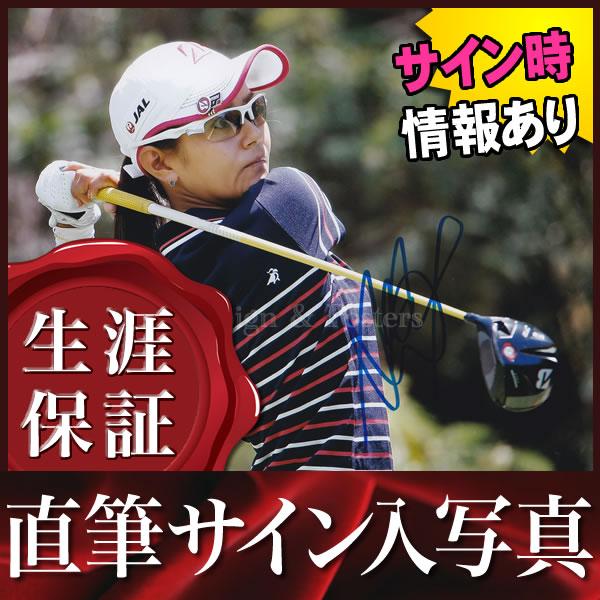 【直筆サイン入り写真】 宮里 藍 /ゴルフ サングラス スイング /ブロマイド オートグラフ