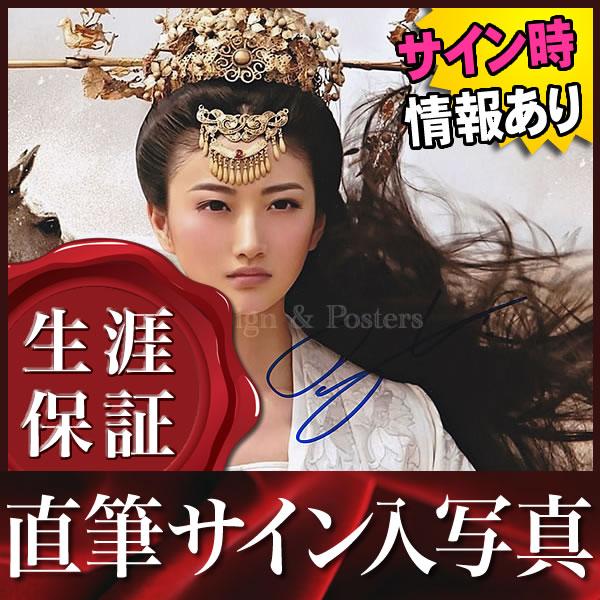 【直筆サイン入り写真】 孫子 兵法 大伝 ジンティエン 景甜 Jing Tian /ドラマ ブロマイド オートグラフ