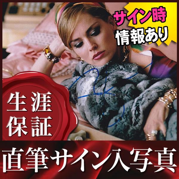 【直筆サイン入り写真】 カジノ シャロンストーン Sharon Stone /映画 ブロマイド オートグラフ