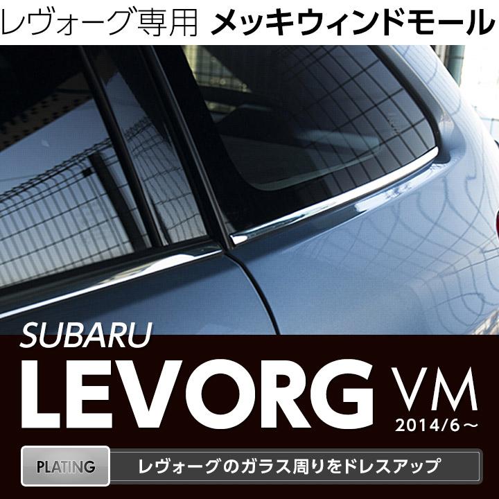 スバル レヴォーグ【LEVORG 型式:VM型】メッキウィンドモール【SHINING SPEED商品】※注文後納品まで10日~20日(AT)