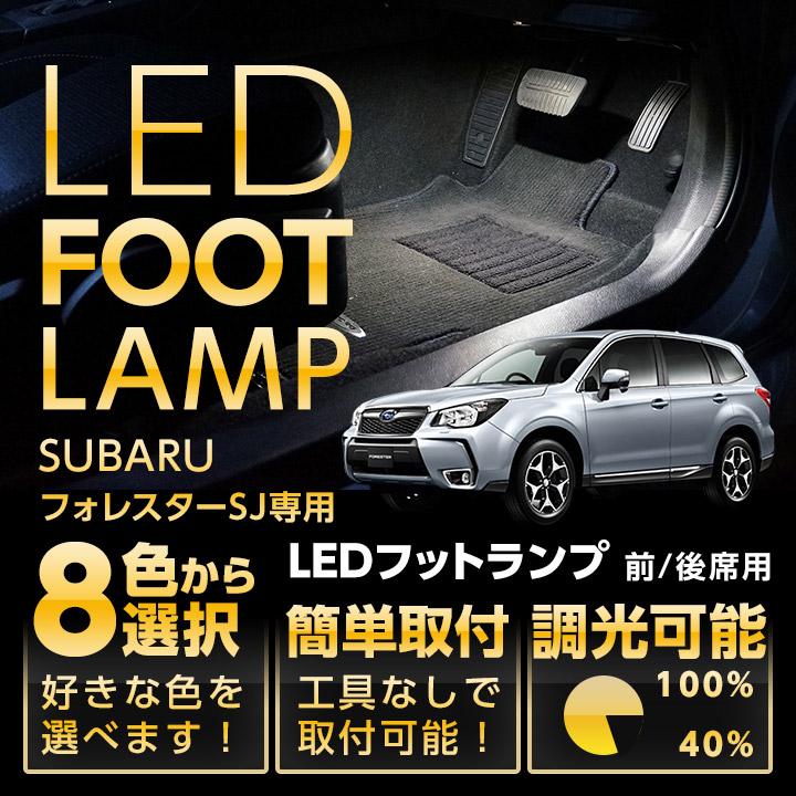 送料無料商品LEDフットランプ純正には無い明るさ スバル フォレスターSJ専用8色選択可 調光機能付きしっかり足元照らすフットランプキット(ST)