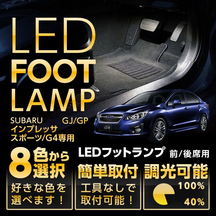 送料無料商品LEDフットランプ純正には無い明るさ スバル インプレッサスポーツ/G4 【GJ/GP】8色選択可 調光機能付きしっかり足元照らすフットランプキット(ST)