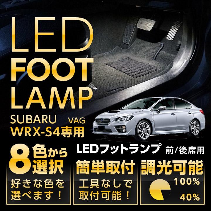 送料無料商品LEDフットランプ純正には無い明るさ スバル WRX-S4専用 VAG8色選択可 調光機能付きしっかり足元照らすフットランプキット(ST)