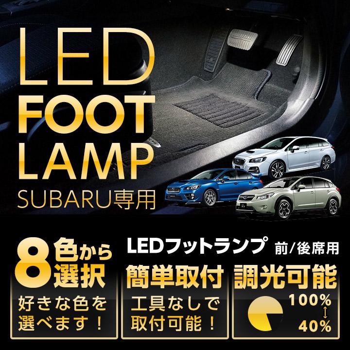 送料無料商品LEDフットランプ純正には無い明るさ スバル車専用8色選択可 調光機能付きしっかり足元照らすフットランプキット(ST)