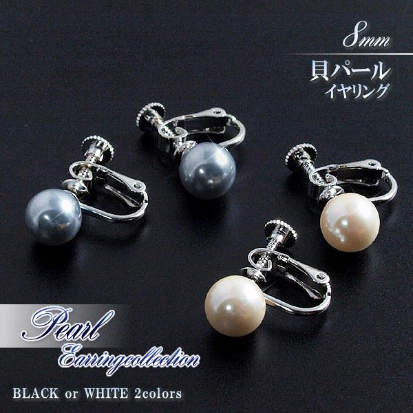S Pearl Grain Earrings 8 Mm White Collar Womens Accessories Black Elegant Women Lady Formal Wedding Parties Invited Stud