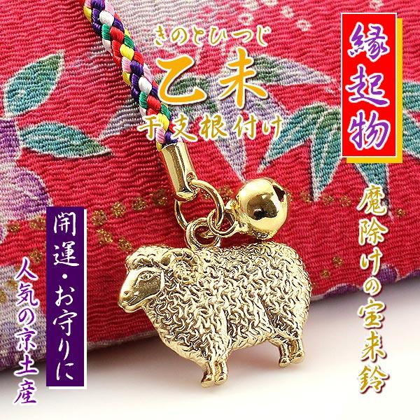 Unread Zodiac Otsu unread a mascot netsuke strap good-luck amulets souvenir  sheep Bell five-colored string amulet good luck auspicious animal Chinese