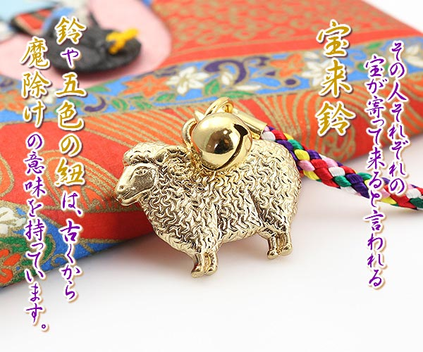 Unread Zodiac Otsu unread a mascot netsuke strap good-luck amulets souvenir  sheep Bell five-colored string amulet good luck auspicious animal Chinese