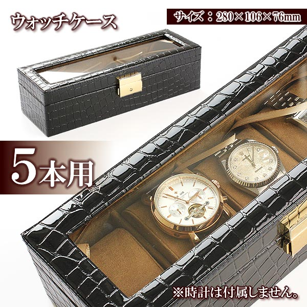 «Watch Five» Croc Style Design ♪ Case Case Storage Case Storage Box Jewelry  Box Jewelry BOX Treasure Box Jewelry Box Jewelrybox Watch Watchcace Watch  ...