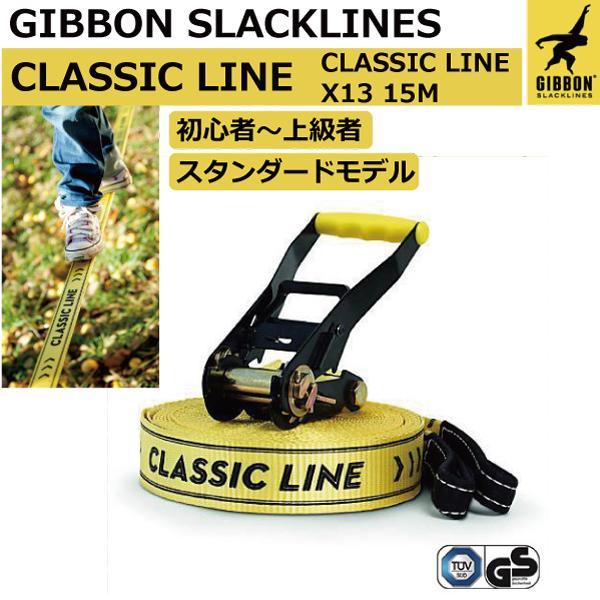 ポイント10倍送料無料GIBBON SLACKLINES初心者~上級者まで楽しめるスタンダードモデル15メートル クラッシクライン綱渡りとトランポリンを融合した新しいスポーツギボン スラックライン