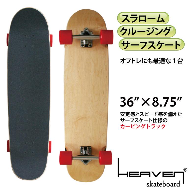 HEAVEN CARDIF 36インチ約91.4×22.2cm 高品質 1番人気のサイズロングスケートボード ヘブンカーディフ36インチ スノボサーフィンのオフトレ ロング スケボー ロンスケ サーフスケート