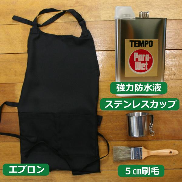 業務用 TEMPO Para Wet(パラウエット)3.5リットル4点セットテント用の強力防水液に刷毛とステンレスコップとエプロンが付属の防水・匠セットテントやブルーシート、グランドシート、タープ他塗付面の大きい布地用フッ素率が高く、撥水効果抜群