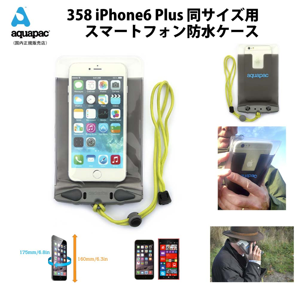British brands-aquapac 348 to iPhone6 Plus sized Smartphone! Suitable for  mobile phones for /GPS/PDA case (small) fully waterproof aquapac