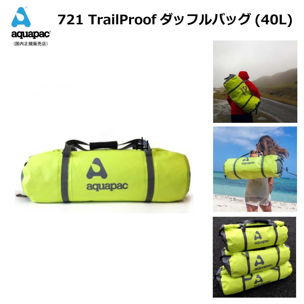 防水ケース アクアパック721 aquapac ドライバッグ バックパック Trailproof Duffel - 40L サイクリング トレッキング サーフィン ラフティングやカヌー等アウトドアで