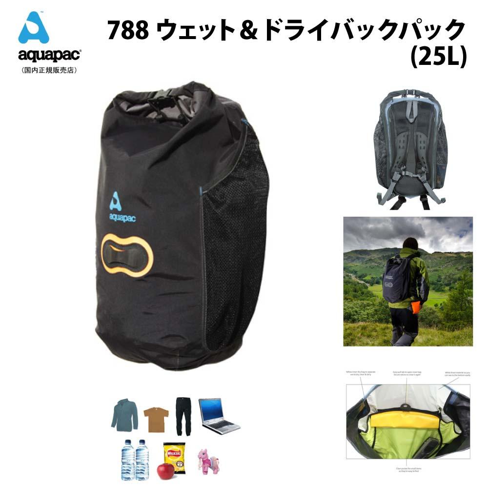 防水ケースアクアパック788 aquapac ドライバッグ バックパック Wet&Dry Backpack 25L サイクリング トレッキング サーフィン ラフティングやカヌー等アウトドアで