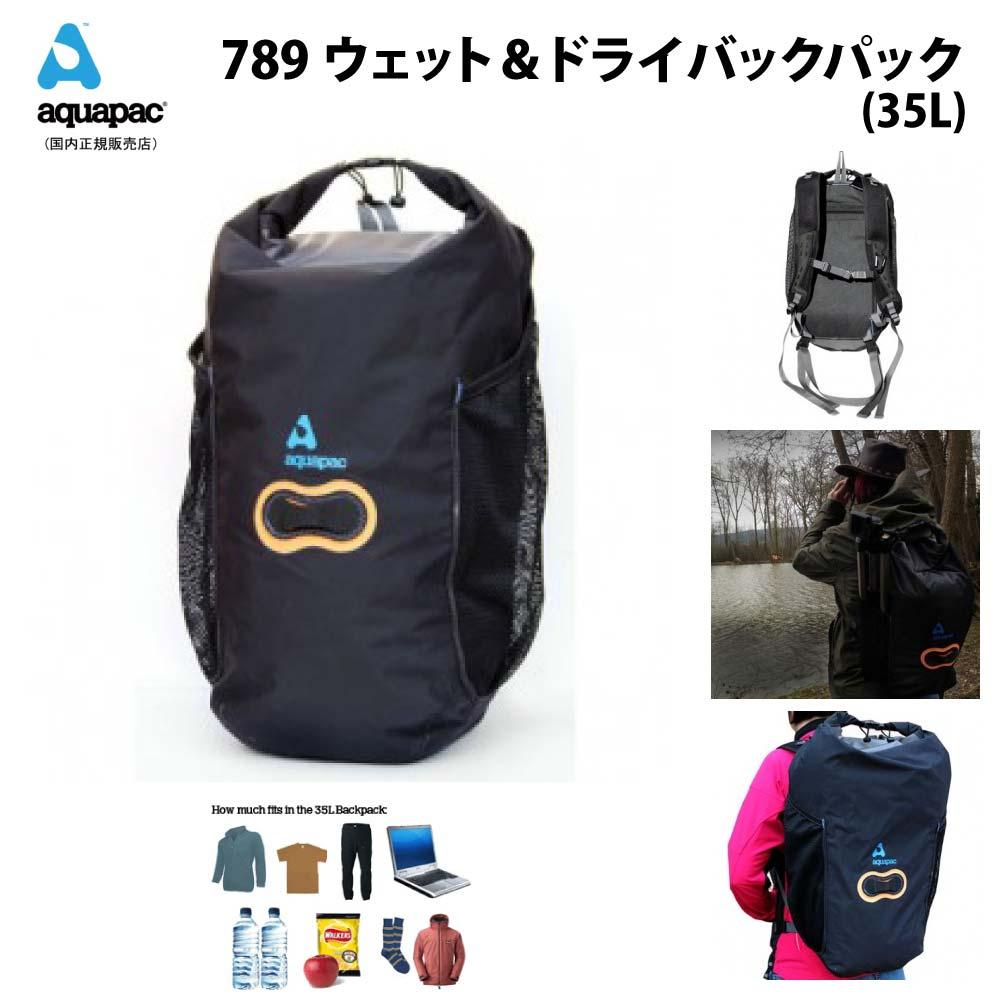 防水ケースアクアパック789 aquapac ドライバッグ バックパック Wet&Dry Backpack 35L サイクリング トレッキング サーフィン ラフティングやカヌー等アウトドアで